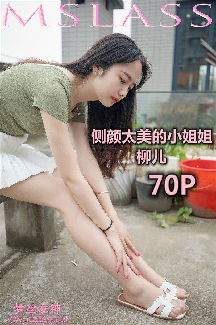 [MSLASS梦丝女神]2019.06.20 侧颜太美的小姐姐 柳儿[76+1P/490M]